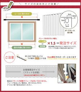 [サイズオーダー]好きなカーテン生地を選んで作るカフェカーテン♪/レースカフェカーテン/○ロッドポケット仕上げ[袋縫い]/幅141〜290cm×丈76〜100cm《約10日後出荷》つっぱり棒で使えるカーテン!キッチントイレの小窓などに便利[小窓用カーテンおしゃれ]