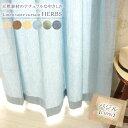 [サイズオーダー]ナチュラル リネンテイスト リネン風カーテン -HERBS- /●バジル/【CH701】[1枚入]/1cm単位でオーダー可能な日本製オ..