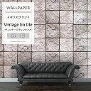 壁紙 輸入壁紙 イギリスブランド 1wall 【W4P-TILES-001】Vintage tin tile「ヴィンテージティンタイル」 粉のり付き 《即納可》[インポート壁紙 デザイン おしゃれ 輸入 海外 クロス DIY リフォーム 撮影 背景 背景紙 店舗 装飾 インテリア 内装]