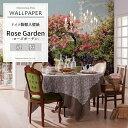 ドイツ製インポート壁紙 【8-936】Rose Garden「ローズガーデン」 《即納可》[輸入壁紙