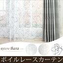 [全品ポイント2倍]《10日後出荷》ボイルレースカーテン /●バラ/【RH454】幅100cm×丈176cm・198cm[2枚組]・幅200cm×丈176cm・198cm[1枚入]から選べます。日本製[薔薇 bara ウォッシャブルカーテン エレガント 柄 ホワイト ゴールド ブラック]