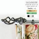 伸縮アイアンカーテンレール クラシックシリーズ 「ダブル」 /●トーチ/ 1.2〜2.1m  セール リビング シンプル …