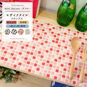 モザイクタイルシール miniDECORE ミニデコレ ドロップス キッチン