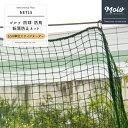 [サイズオーダー] ネット 網 【NET15】ゴルフ 野球・防球ネット/鳥害ネット[440T/36本 25mm目]/グリーン[幅401〜500cm 丈30〜100cm] [..