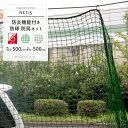 [サイズオーダー]ネット 網 【NET15】ゴルフ 野球・防球ネット/鳥害ネット[440T/36本 25mm目]/防炎[幅101〜200cm 丈30〜100cm]《約10..