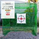 [最大8%OFFクーポン有] ゴルフ練習ネット 組立式・据え置きタイプ ゴルフ練習用ネッ