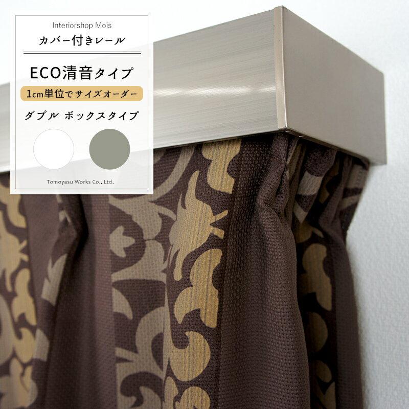 [お得なクーポンあります!]カーテンレール/ カバー付きカーテンレール / [ダブル/ボックスタイプ]〜210cmまで/[遮光性 遮熱 すきま風 防止 エコ 隙間風防止 遮断 カーテンボックス 節電 取り付け簡単]《約5日後出荷》/