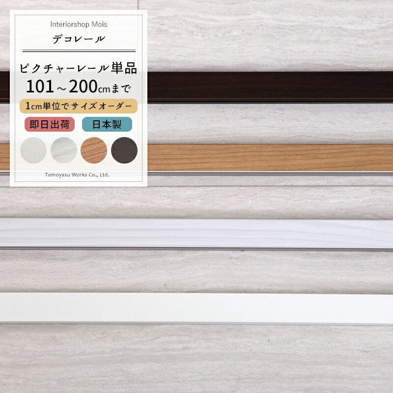 ピクチャーレール/デコレール専用 部材/「レール単品/幅101〜200cm」 《即納可》 1cm単位でサイズ指定可能なオーダーメイドのおしゃれなレール![壁掛け 壁面収納 便利グッズ ディスプレイ棚 リフォーム DIY インテリアレール 白 木目][カーテン インテリア通販 MOIS]