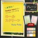 [サイズオーダー] ロールスクリーン「Roly Poly」/●プレーン/☆普通仕様/幅45.5〜80cm・丈161〜200cm/ お部屋の間仕切りや目隠しにも便利なロールカーテン! [プルコード式 チ