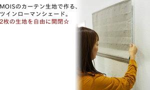 [サイズオーダー]ローマンシェード/ドラム式/ダブル/[幅30〜50cm×丈48〜100cm]《約10日後出荷》1cm単位でサイズ指定可能!カーテン生地を選べます![シェードカーテンツインシェードシェード間仕切り目隠しロールカーテン]