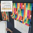 [サイズオーダー] シェードカーテン カフェシェード /シンプリー/幅46〜100cm×丈101