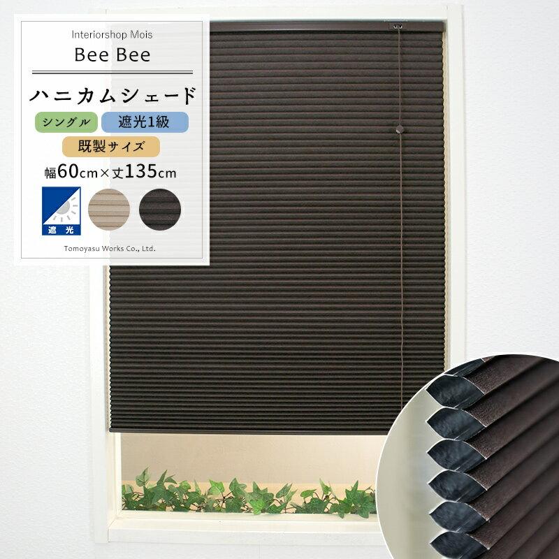 ハニカムシェード 「Bee Bee」/シングル遮光/幅60×丈135cm/既製サイズ [ハニカムシェード ハニカムスクリーン 1級遮光 遮光1級 遮熱 断熱 保温 省エネ ブラインド スクリーン 彩 洋風 北欧 和風 日本製] [メーカー直送品]《約5日後出荷》