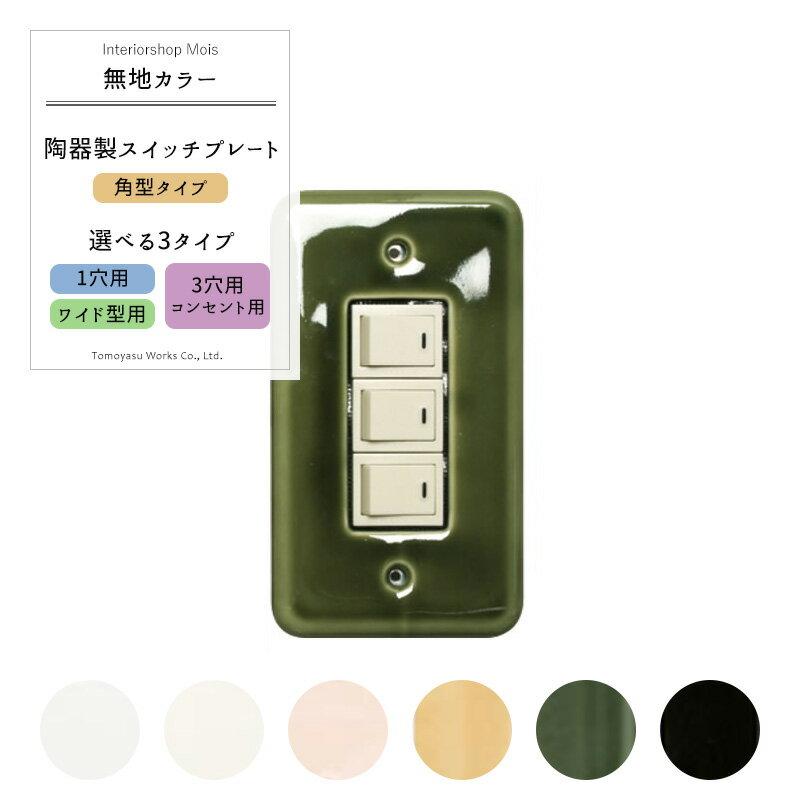 スイッチカバー コンセントカバー/カラーズ 陶器製スイッチプレート/●無地カラー「角型」/ 1穴・3穴&コンセント・ワイド型から選べます。ネジ付き 《即納可》 [陶器 コンセントプレート リフォーム DIY 日本製 アンティーク かわいい][カーテン インテリア通販 MOIS]