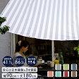 [送料無料] 日よけ サンシェード 紫外線カット遮熱 断熱 エコ効果 /●シエスタ/[約幅90cm×丈180cm] 《即納可》[ベランダ 日よけシート スクリーン オーニング 遮光 すだれ ウッドデッキ 窓 目隠し シート 節電 uvカット][カーテン インテリア通販 MOIS]