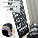 [全商品5倍ポイント] [送料無料]黒板ウォールシール チョークで書ける 壁デコシール/●Black Board/【WD172】60×200cm/ 2色のチョーク付き![テープ黒板 カットOK ウオール ステッカー 黒板 黒板シート 黒板シール ブラックボードシート 壁紙 はがせる カフェ]《即納可》