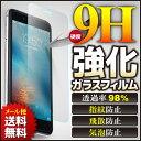 ガラスフィルム iPhoneX iPhone8 iPhone...