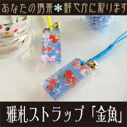 M. strap 'goldfish'