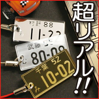 Number plate strap 10P17aug10