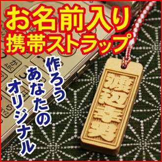 Carved put the strap (ケイタイス trap) single-sided character [fun gift _ name put