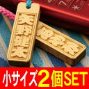 [wooden tally] [mobile strap] [mobile strap] set carving carrying strap (the small) two [free shipping] [RCP]