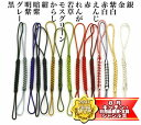"Root, and 15 string sets ""are astringent juice"" [mobile strap]; [mobile strap] [RCP] [RCP] [marathon201305_daily]"