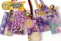 雅札ストラップ「紫苑(しおん)」【携帯ストラップ】