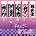 高級感あり!千社札シール(中)セット「市松桜」ネームシール