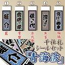 大人気の伝統模様!千社札シール(中)セット「青海波」ネームシール