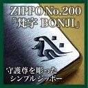 【男性におすすめ】ZIPPO「梵字 BONJI」 No.200【】【楽ギフ_包装】【楽ギフ_名入れ】
