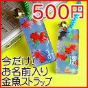 激安!!驚愕のお値段 雅札ストラップ「金魚」