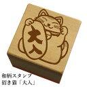 和柄スタンプ「招き猫大入」【スタンプ オーダー】【メール便/ネコポス不可】