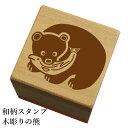 和柄スタンプ「木彫りの熊」【メール便/ネコポス不可】和風 かわいい おしゃれ