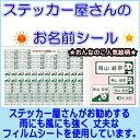 ステッカー屋さんのお名前シール 132枚入り (パンダ)【定...