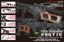 LCT電動ガン VSS Vintorez ヴィントレス 電動ガン