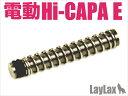 LayLax・NINE BALL 電動ガンハンドガンタイプ Hi-CAPA E用 エアシールノズルガイドセット 02P07Feb16