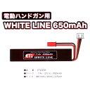 ET1リポバッテリー・ETW206 7.4V 650mAh ハンドガン・SMGタイプ(ホワイトライン) 02P07Feb16