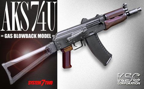 KSC・GBB AKS74U