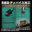 SBDディバイス加工 02P07Feb16