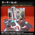 東京マルイ電動ガンのお買い上げ時にのみ購入できる ゲーマーセット
