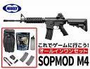 東京マルイ 18歳以上用 次世代電動ガン SOPMOD M4 オールインワンセット (エアガン 電動ガン セット)