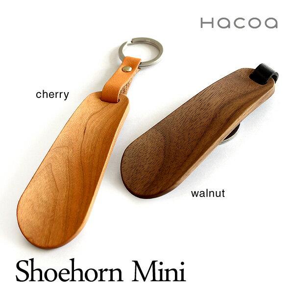 ■【名入れ可能】携帯靴べら「Shoehorn Mini」日本製 携帯用 天然 木製 くつべら クツベラ シューホーン おしゃれ モバイル キーホルダー アクセサリー ビジネス 靴 名入れ 名前入り