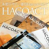 ■木製雑貨ブランドHacoaの小冊子「HACOACT」
