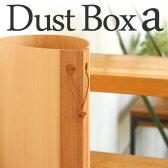 ■ゴミ箱「Dust Box a」