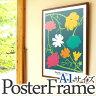 ■木製フレーム「PosterFrame A1サイズ」