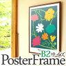 ■木製フレーム「PosterFrame B2サイズ」