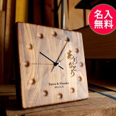 ■「ありがとう・感謝・ウェディングをレーザー刻印」木製壁掛け時計メッセージクロック ブロックストライプ