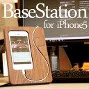 ■【iPhone5/5s対応】iPhoneの新しいライフスタイル、アイフォン用の新しいスタンド「BaseStation for iPhone5/5s」Hacoa木製iPhoneケースにも対応【楽ギフ_名入れ】【楽ギフ_包装選択】/北欧風デザイン