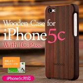 ■【5cic】【送料無料】ICカード対応、天然無垢材を使用した人気のiPhone5c用木製ケース Wood case for iPhone5c【Hacoaブランド】パスケース・定期入れ