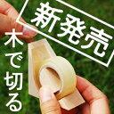 【Hacoa直営店】【名入れ可能】木のテープカッター木で切るテープカッター kidekiru