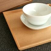 ■木製トレイ・トレー「3colors tray スクエアタイプ」